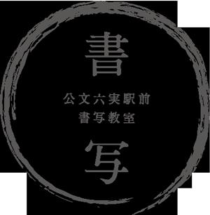 公文書写六実駅前教室